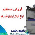 اتوکلاو ایرانیان طب زعیم