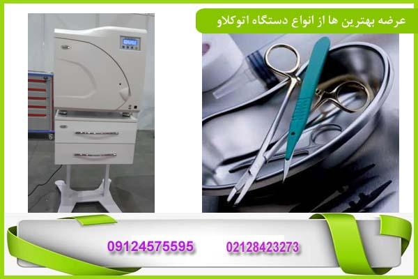 اتوکلاو تجهیزات پزشکی