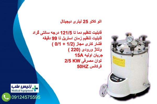اتوکلاو 25 لیتری ایرانی