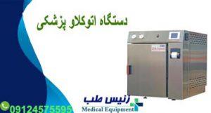 خرید دستگاه اتوکلاو پزشکی