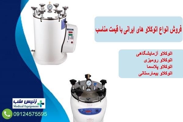 قیمت دستگاه اتوکلاو ایرانی