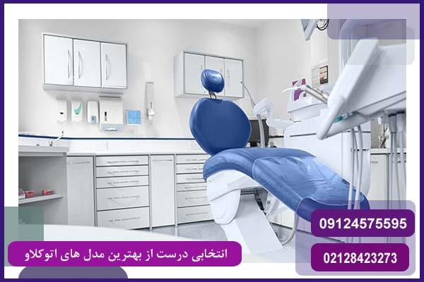 اتوکلاو کوچک دندانپزشکی