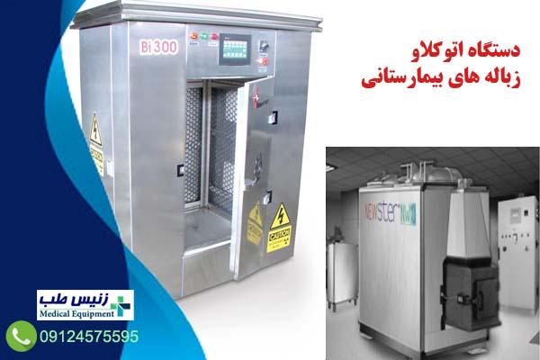 دستگاه اتوکلاو زباله های بیمارستانی