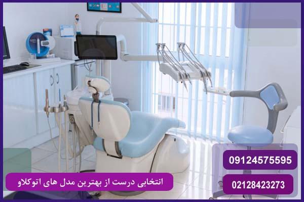 اتوکلاو مطب دندانپزشکی