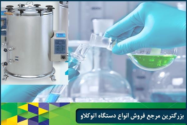 اتوکلاو آزمایشگاهی ایران تولید