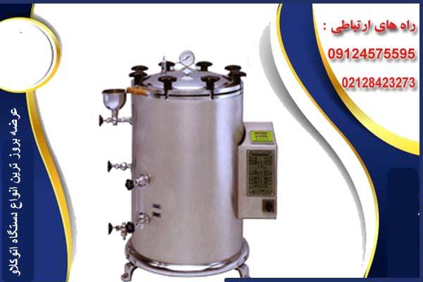 دستگاه اتوکلاو ایران تولید
