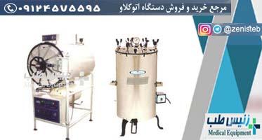 فروش دستگاه اتوکلاو صنعتی