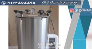 اتوکلاو شرکت ایران تولید