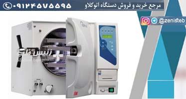 دستگاه استریل پزشکی خرید