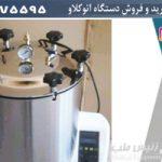 اتوکلاو ایرانی آزمایشگاهی