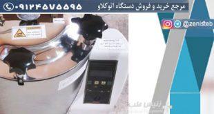 شرکت ایران تولید اتوکلاو