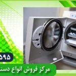 قیمت دستگاه استریل دندانپزشکی