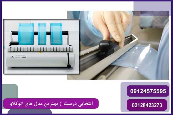 سیلر دندانپزشکی