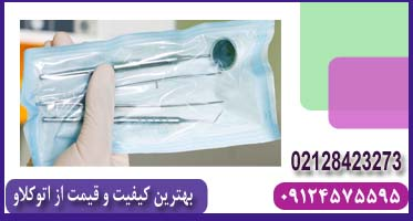 پک اتوکلاو دندانپزشکی