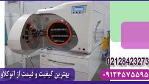 قیمت اتوکلاو دندانپزشکی ایرانی