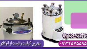 اتوکلاو ۲۵ لیتری آزمایشگاهی