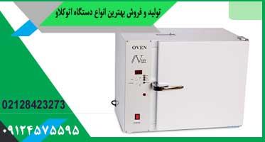 آون آزمایشگاهی ایرانی