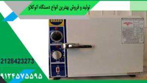 دستگاه استریل فور دندانپزشکی