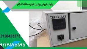 دستگاه فور آزمایشگاهی