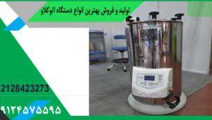 قیمت دستگاه اتوکلاو آزمایشگاهی