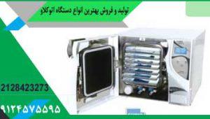 اتوکلاو دندانپزشکی ایرانی رومیزی