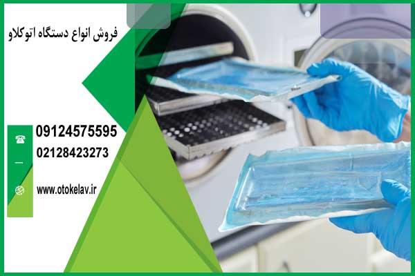 انواع اتوکلاو دندانپزشکی