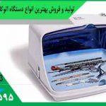فروش دستگاه اتوکلاو آرایشگاهی