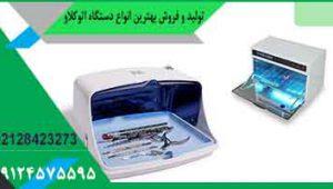 دستگاه استریل ابزار آرایشگاهی